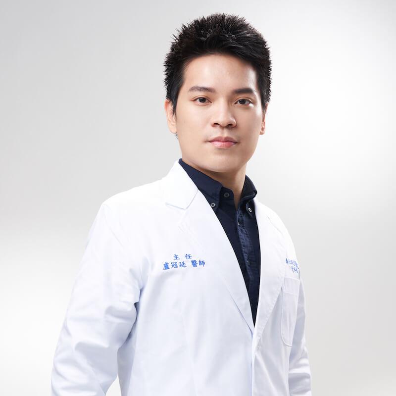 盧冠廷醫師